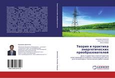 Bookcover of Теория и практика энергетических преобразователей