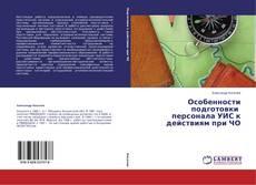 Copertina di Особенности подготовки персонала УИС к действиям при ЧО