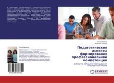 Bookcover of Педагогические аспекты формирования профессиональной компетенции