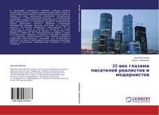 Bookcover of 20 век глазами писателей реалистов и модернистов