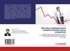 Методы определения теоретической цены опционов kitap kapağı