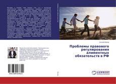 Copertina di Проблемы правового регулирования алиментных обязательств в РФ
