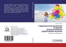 Capa do livro de Гармоничное развитие старших дошкольников средствами музыки