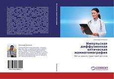 Bookcover of Импульсная диффузионная оптическая маммотомография