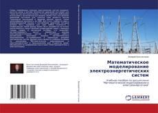 Bookcover of Математическое моделирование электроэнергетических систем