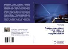 Bookcover of Прогнозирование технического состояния оборудования