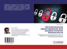 Couverture de Онтологическое проектирование для анализа политик безопасности