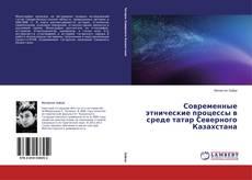Обложка Современные этнические процессы в среде татар Северного Казахстана