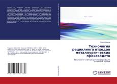 Bookcover of Технология рециклинга отходов металлургических производств