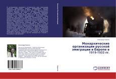 Couverture de Монархические организации русской эмиграции в Европе в 1919-1933 гг.