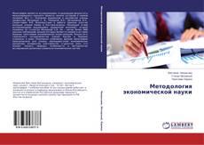 Обложка Методология экономической науки