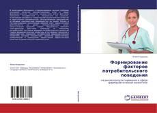 Buchcover von Формирование факторов потребительского поведения