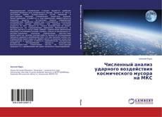 Обложка Численный анализ ударного воздействия космического мусора на МКС