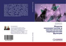 Borítókép a  Модели нанокристаллов и неклассические периодические функции - hoz