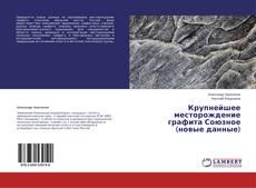 Обложка Крупнейшее месторождение графита Союзное (новые данные)