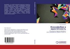 Обложка Ксенофобия и идентичность
