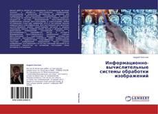 Buchcover von Информационно-вычислительные системы обработки изображений