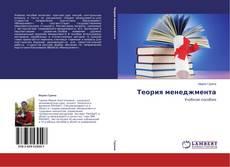 Bookcover of Теория менеджмента