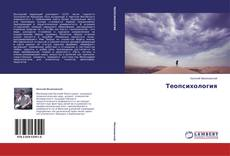Обложка Теопсихология