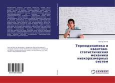 Bookcover of Термодинамика и квантово-статистическая механика низкоразмерных систем