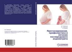 Portada del libro de Прогнозирование, профилактика и лечение послеродового эндометрита
