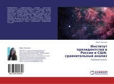 Обложка Институт президентства в России и США: сравнительный анализ
