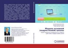 Bookcover of Модель основной (подростковой) школы