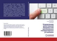 Bookcover of Управление реактивной мощностью автономных генераторных установок