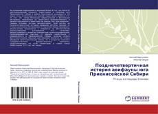 Позднечетвертичная история авифауны юга Приенисейской Сибири的封面