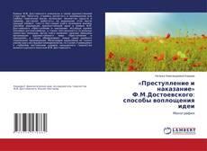 Buchcover von «Преступление и наказание» Ф.М.Достоевского: способы воплощения идеи