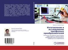 Bookcover of Изготовление и исследование трехфазных преобразователей