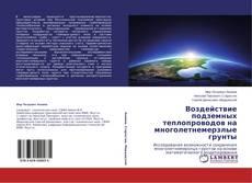 Bookcover of Воздействие подземных теплопроводов на многолетнемерзлые грунты