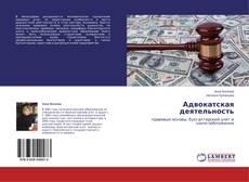 Bookcover of Адвокатская деятельность