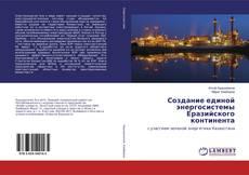 Создание единой энергосистемы Еразийского континента的封面