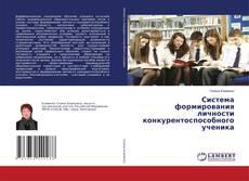 Обложка Система формирования личности конкурентоспособного ученика