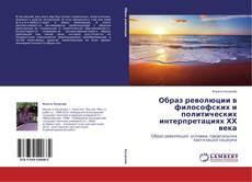 Portada del libro de Образ революции в философских и политических интерпретациях ХХ века