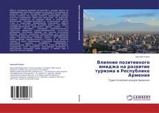 Обложка Влияние позитивного имиджа на развитие туризма в Республике Армения