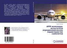 Portada del libro de АРМ инженера-испытателя аэродинамических характеристик самолетов