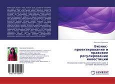 Buchcover von Бизнес-проектирование и правовое регулирование инвестиций