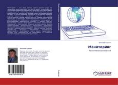 Bookcover of Мониторинг