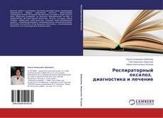 Portada del libro de Респираторный оксалоз, диагностика и лечение
