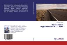 Психология журналистики XXI века的封面