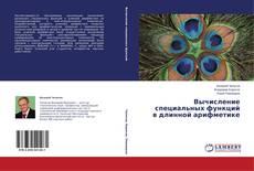 Copertina di Вычисление специальных функций в длинной арифметике