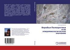 Borítókép a  Воробьи Палеарктики и их эпидемиологическое значение - hoz