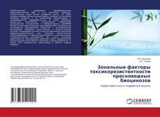 Bookcover of Зональные факторы токсикорезистентности пресноводных биоценозов