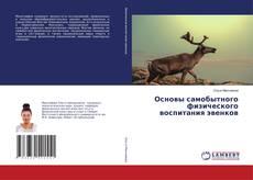 Основы самобытного физического воспитания эвенков kitap kapağı