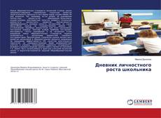 Buchcover von Дневник личностного роста школьника