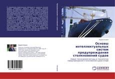 Buchcover von Основы интеллектуальных систем предупреждения столкновений судов