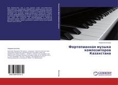 Обложка Фортепианная музыка композиторов Казахстана