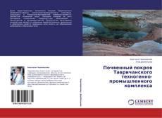 Bookcover of Почвенный покров Тавричанского техногенно-промышленного комплекса
